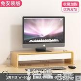 增高架 墊電腦顯示器屏幕增高架桌面收納盒底座實木辦公室護頸筆記本置物 LX 智慧