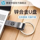 隨身碟 HP/惠普U盤128g高速USB3.0金屬商務學生電腦個性創意鑰匙扣優盤 宜品免運