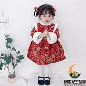 拜年服冬裝兒童嬰兒周歲過年衣服新年裝女童旗袍【創世紀生活館】