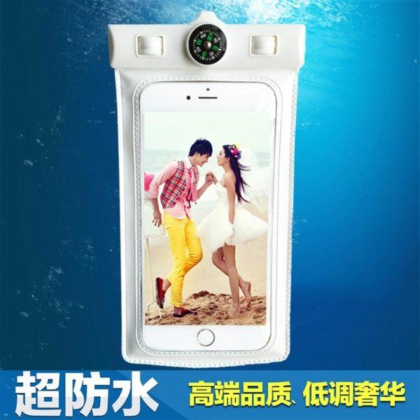 水下拍照手機防水袋溫泉游泳手機通用iphone6plus觸屏包6s潛水套【叢林之家】