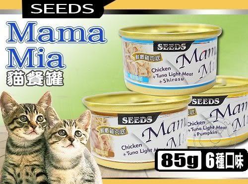 【 培菓平價寵物網】Seeds》Mama-Mia 純白肉貓餐罐‧85g*1罐 (6種口味)