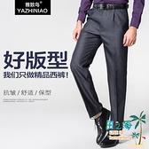西裝褲 男士西裝褲寬鬆商務正裝中青年免燙直筒休閒褲加大碼西褲男裝新品【風之海】