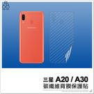 三星 A20/A30 碳纖維 背膜 軟膜 背貼 後膜 保護貼 手機貼 手機膜 防刮 造型 保護膜 背面保護貼