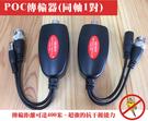 ►高雄/台南/屏東監視器 ◄ POC傳輸器(同軸1對)