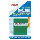 【奇奇文具】三燕COX MT-500 強力磁夾 (承重1600g)