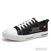 秋季低幫帆布潮鞋2020韓版休閒潮流男鞋百搭運動板鞋布鞋冬季新款『蜜桃時尚』