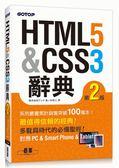 (二手書)HTML5 & CSS3 辭典 第二版