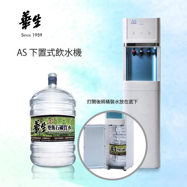 華生A+麥飯石水+下置式三溫飲水機 桶裝水 優惠組 新竹 台北 桶裝水 全台配送