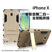 【飛兒】實用派!APPLE iPhone X/XS 5.8 變形金剛二合一支架殼 保護殼 手機殼 支架 防震/摔 198