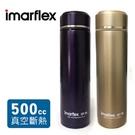 【日本伊瑪】316保溫瓶黑500CC(IVC-5318)