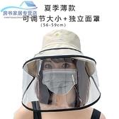臉罩夏季夏天防疫面罩防飛沫防擋風漁夫帽子韓男女通用防塵 ATF艾瑞斯