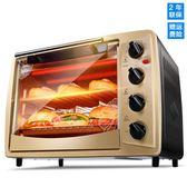 烤箱家用烘焙多功能全自動蛋糕電烤箱30升  電壓:220v igo『名購居家』