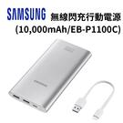 三星Samsung 雙向閃電快充行動電源10000mAh Type-C (EB-P1100C)