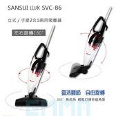 全新 SANSUI 山水 SVC-B6 立式 / 手提2合1兩用吸塵器 左右可旋轉180度 14000pa大吸力 雙重過瀘 /黑