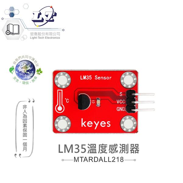 『堃喬』LM35溫度感測器 適合Arduino、micro:bit 等開發學習互動學習模組 環保材質『堃邑Oget』
