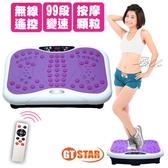 GTSTAR-新世代蝴蝶形超強三分鐘有感魔力動動機-紫蘿蘭
