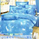鋪棉床包 100%精梳棉 全舖棉床包兩用被四件組 雙人5*6.2尺 Best寢飾 6902