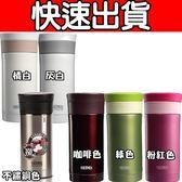 《快速出貨》膳魔師【JMK-350/JMK-351】保溫杯/保溫瓶