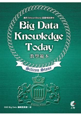 Big Data Knowledge Today教學範本