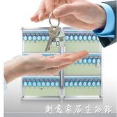 24-180位掛壁式鑰匙箱管理箱房地產中介鑰匙櫃汽車鑰匙收納盒WD 創意家居生活館