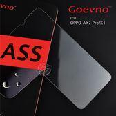 Goevno OPPO AX7 Pro/K1 玻璃貼 鋼化膜 9H硬度 非滿版 保護貼