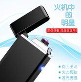 USB充電打火機2018新款創意超薄電子點煙器私人定制禮品男士禮物