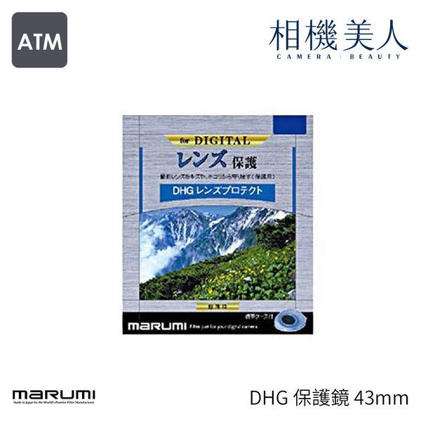 Marumi DHG 43mm 多層鍍膜 保護鏡 43  抗紫外線保護鏡 多層鍍膜