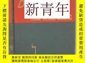二手書博民逛書店稀缺,罕見《 弗羅斯特和中國內地會 》 約1938年出版.Y25