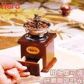 手搖咖啡豆研磨機 家用磨咖啡機 手動磨豆機  星空小鋪