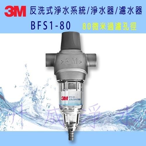 [台南專區] 3M反洗式淨水系統/淨水器/濾水器 BFS1-80 *BFS1-100升級版 *免費到府安裝