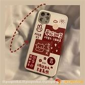 牛氣沖天新年蘋果12/11promax手機殼xr/xs軟8plus/iphone7夜市量販【小獅子】