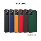 【愛瘋潮】防摔殼 SULADA Apple iPhone 12 Pro Max 6.7吋 磁吸保護殼 手機殼 磁吸殼 全包設計