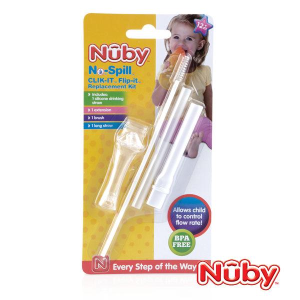 Nuby 卡拉杯系列 防漏彈跳杯吸管配件組 麗翔親子館