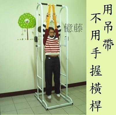 拉脊椎用室內單槓(可虛擬跑步機健身車腳踏車,與倒立機.倒吊機姿勢相反)骨刺.做骨神經椎間盤