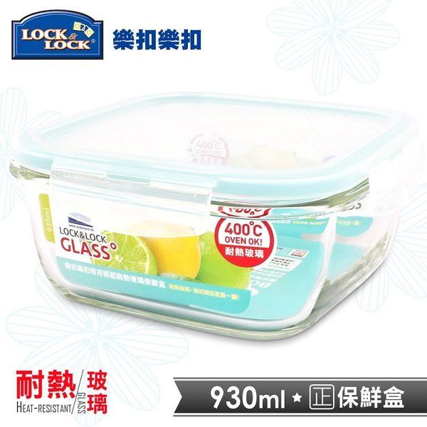 樂扣樂扣 蒂芬妮藍耐熱玻璃保鮮盒/正方形930ML