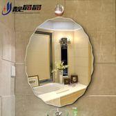 靚晶晶洗手間梳妝鏡子 壁掛化妝鏡 粘貼墻浴室鏡子無框衛生間鏡子