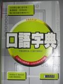 【書寶二手書T6/語言學習_LFV】口語字典_白安竹