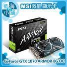 MSI 微星 GeForce GTX 1070 ARMOR 8G OC 顯示卡