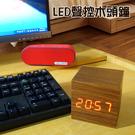 ▼創意方形 LED 木頭時鐘/木紋電子高...