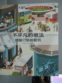 【書寶二手書T3/行銷_WFN】不平凡的做法:體驗行銷新範例_原價650_梅安迪,史祥恩
