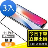 [24hr台灣現貨] iPhone 11 Pro 高清電鍍 9H鋼化玻璃膜 手機 螢幕 保護貼 滴水成珠-超值3入組