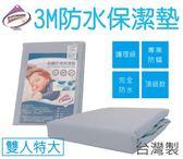 3M吸濕排汗 防水保潔墊 ( 雙人特大) 台灣製  | OS小舖