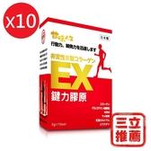 【甘味人生】鍵力膠原(3GX15包)-10入組-電電購