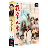 台劇 - 夜市人生DVD (第二套/16~30集/5片裝)  陳美鳳/張晨光/劉羽謙