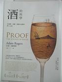 【書寶二手書T1/社會_GZN】酒的科學:從發酵、蒸餾、熟陳至品酩的醉人之旅_亞當.羅傑斯,