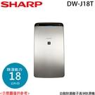 限量【SHARP夏普】18公升/1日 自...