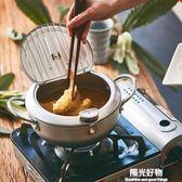 油炸機油炸鍋味之原家用小帶蓋瀝油控溫日本天婦羅炸鍋電磁爐燃氣灶適用 NMS陽光好物