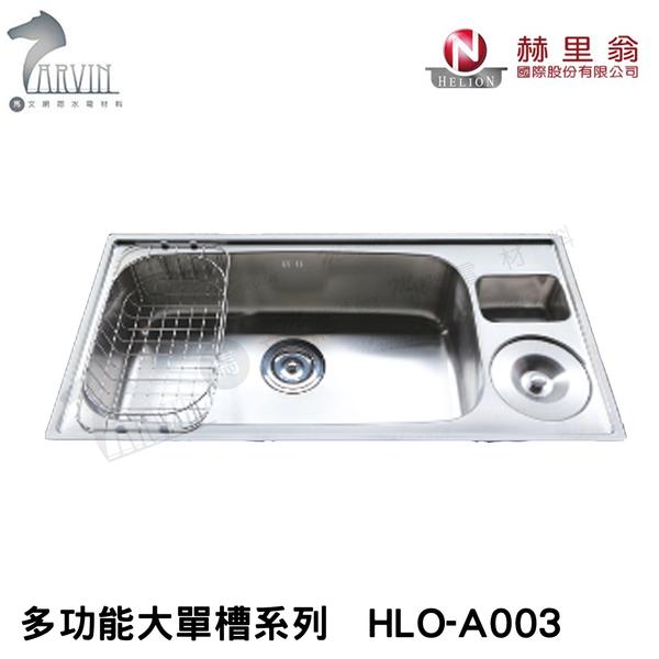 《赫里翁》HLO-A003 多功能大單槽 MIT歐化不銹鋼 廚房水槽