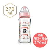 小獅王Simba 蘿蔓晶鑽寬口葫蘆玻璃大奶瓶-270ml (粉紅) S69152 (實體簽約店面) 專品藥局【2008792】