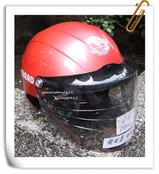 林森●GRS半罩安全帽,半頂式,瓜皮帽,雪帽,附耐磨鏡片,077,珍珠粉